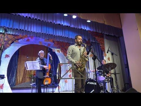 Выступление Jazz-квартета в г. Колпашево, Розарио Джулиани (Rosario Giuliani)