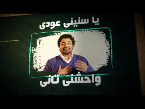 "حميد الشاعري يستعيد ذكرياته مع قماح في ""ويلي"""