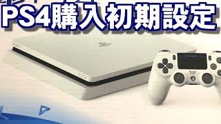 ゲーム機プレイステーション4(PS4)購入
