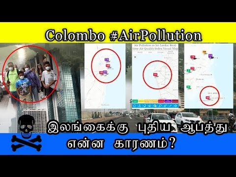 Colombo #AirPollution | இலங்கைக்கு புதிய ஆபத்து | காரணம் என்ன ? ARV Loshan & Manoj | Sooriyan FM