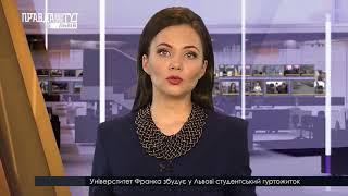Випуск новин на ПравдаТУТ Львів 25 травня 2018