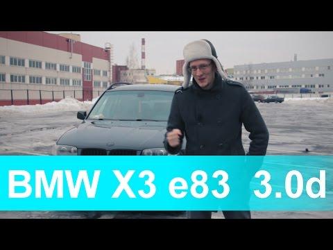Bmw x3 2006 обзор фотка