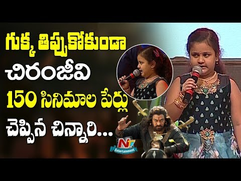 Kid Amazing Performance at Chiranjeevi Birthday Celebrations | NTV Ent (видео)