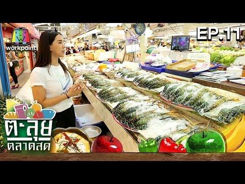 ตะลุยตลาดสด| กุ้งแม่น้ำบิ๊กเบิ้ม ข้าวแกง 50ปี| ตลาด ต.อ.ก. | EP.11 | 21 พ.ย. 59 Full HD