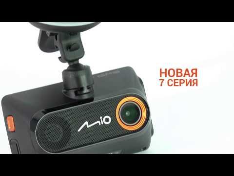 Новая 7 серия видеорегистраторов Mio MiVue