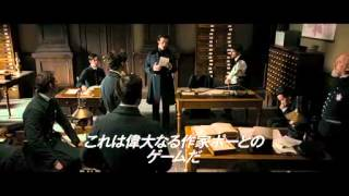 『推理作家ポー 最期の5日間』予告編