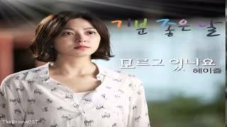 Hazel - Don't You Know (모르고 있나요) Glorious Day OST Part.5