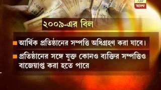Chit fund Saradha crisis:Mamata slams left regime's legislation, Surjyakanta rejects the charge
