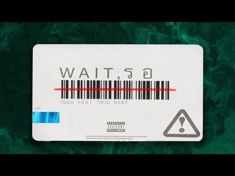 TSES - รอ (Wait) ft.THUGBABY