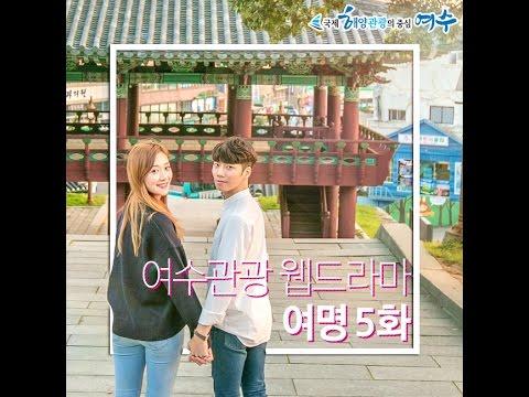 여수관광웹드라마 '여명' 제5화 쌓여가는 그리움