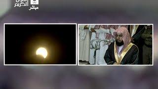 فيديو صلاة كسوف الشمس كاملة من الحرم المكي يوم الاحد 29-12-1434 للشيخ خالد الغامدي 3-11-2013