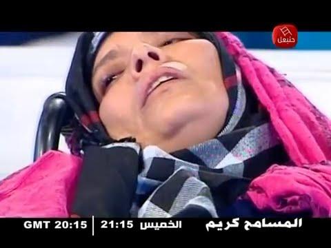 Al Mousameh Karim Episode 01 le 05/11/2015 Partie 02, ادعو لها بالشفاء (видео)