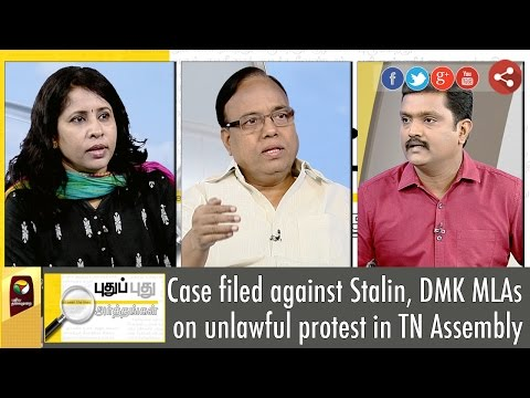 Puthu-Puthu-Arthangal-cases-filed-against-Stalin-DMK-MLAs-21-08-2016