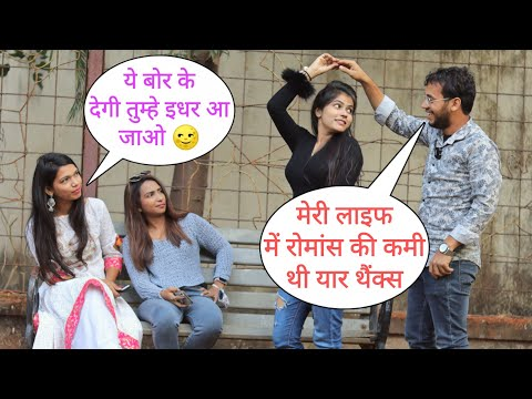 Meri Life Me Romance Ki Kami Hai Yaar Prank On Cute Girl By Desi Boy With Twist Epic Reaction