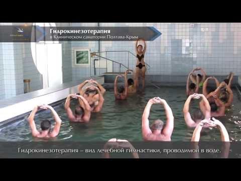 Гидрокинезотерапия - лечебная гимнастика в бассейне. Санаторий Полтава-Крым, Саки (видео)