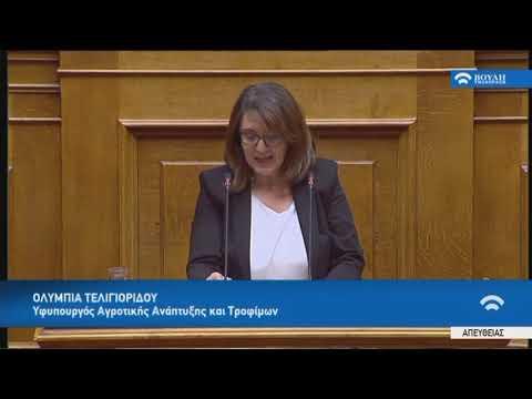 Ολ.Τελιγιορίδου(Υφυπ.Αγροτικής Ανάπτ.και Τρ.)(Προϋπολογισμός 2018)(14/12/2018)