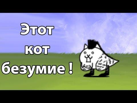 Этот кот БЕЗУМИЕ ! ( Battle Cats )