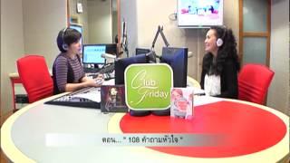 Club Friday - Thai Talk Show