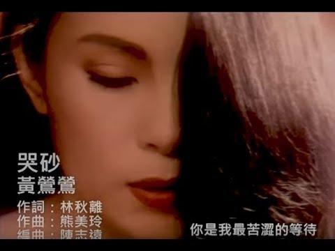 黃鶯鶯 Tracy Huang - 哭砂 Cry Sand (official官方完整版MV)