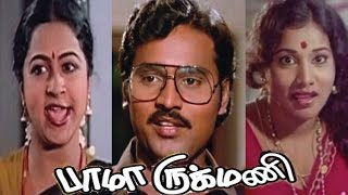 Bhama Rukmani | Tamil Super Hit Comedy Movie | K.Bhagyaraj,Raadhika,Praveena,Nagesh | Full Movie