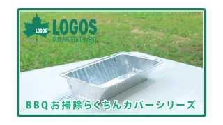 LOGOS「BBQお掃除らくちんカバーシリーズ」