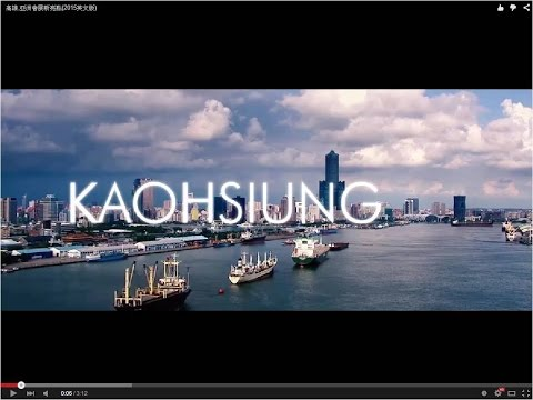 Kaohsiung Promotional Video