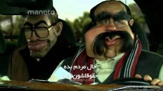 دانلود موزیک ویدیو یه جای کار عیب داره گروه شبکه نیم