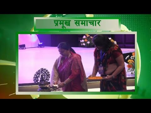 (प्रवास समाचार | 14 Oct 2017 | Vision Nepal Television - Duration: 11 minutes.)