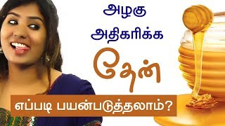 Ways to Use Honey to Get More Gorgeous Skin - Honey Beauty Tips in Tamil