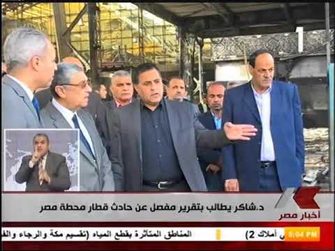 القناة الاولي نشرة الخامسة - الدكتور محمد شاكر خلال جولته التفقدية بمحطة مصر