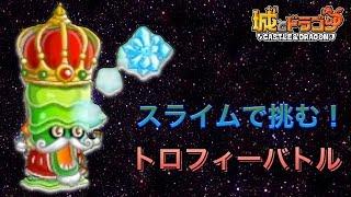 【城とドラゴン】スライムリーダーで挑むトロフィーバトル!【城ドラ】