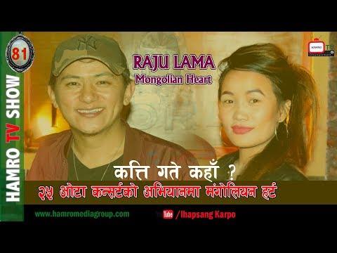 (RAJU LAMA MONGOLIAN HEART २५ वटा कन्सर्टको अभियान  with smarika Lama HAMRO TV 81 - Duration: 25 minutes.)
