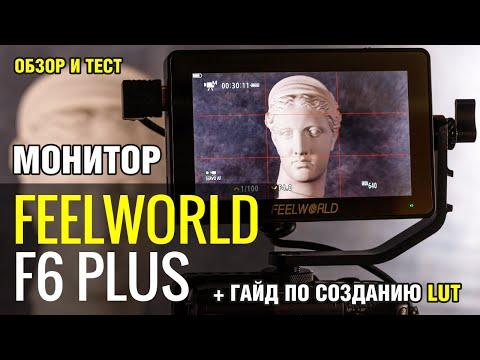 Видеообзор накамерного монитора Feelworld F6 Plus | Практика создания пресетов 3D LUT