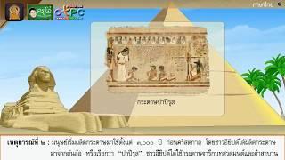 สื่อการเรียนการสอน แผนภาพโครงเรื่อง กระดาษนี้มีที่มา ป.4 ภาษาไทย