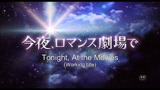 Tonight  At The Movies  Working Title       Fuji Tv Official