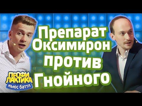 Препарат Оскимирон против Гнойного - Выпуск 16 - Ньюс-Баттл Профилактика