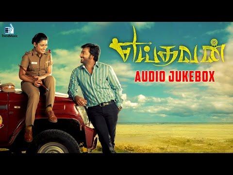 Yeidhavan Audio Jukebox Kalaiarasan Satna Titus