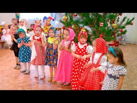 Новогодний утренник в садике 2016-2017  (видео для развития детей) (видео)