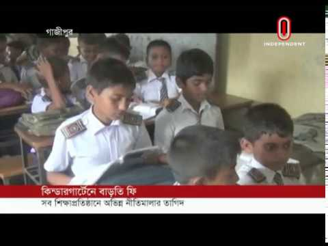 Most Gazipur Kindergartens do not have proper atmosphere (16-10-2018) Courtesy: Independent TV