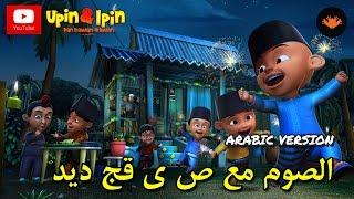 Video Upin & Ipin - الصوم مع صديق   ج ديد . الجز (Arabic Version) MP3, 3GP, MP4, WEBM, AVI, FLV Desember 2017
