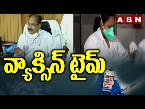 వ్యాక్సిన్ టైమ్ || DME Ramesh Reddy Speaks About Corona Vaccination Arrangements