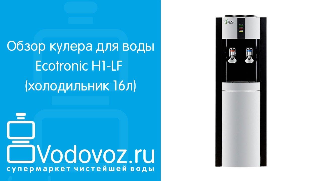 Обзор кулера для воды Ecotronic H1-LF