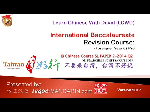 HSK 6 IB Chinese Course SL PAPER 2-2014 Q2 不要来台湾,台湾不好玩 Chinese Online for HSK IGCSE GCSE IB SAT A1 A2