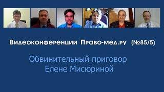 Обвинительный приговор Елене Мисюриной