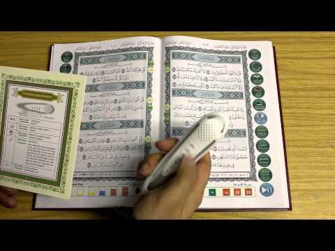 Extra Large Quran Pen from Simplyislam.com (видео)
