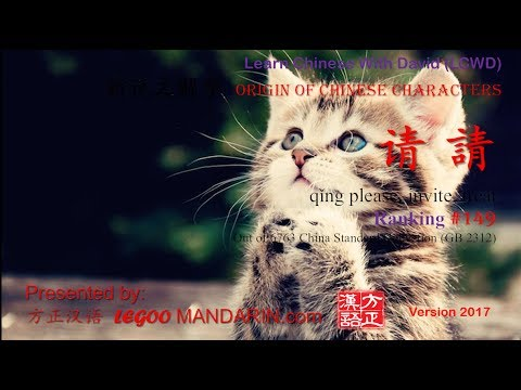 Origin of Chinese Characters - 0149 请 請 qǐng please, invite, treat - Learn Chinese with Flash Cards