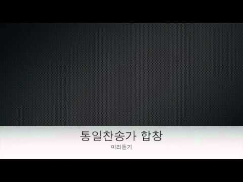 Video of 통일찬송가 대전집
