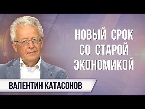 Валентин Катасонов. Глубинное государство рулит Америкой; есть ли оно у нас - DomaVideo.Ru