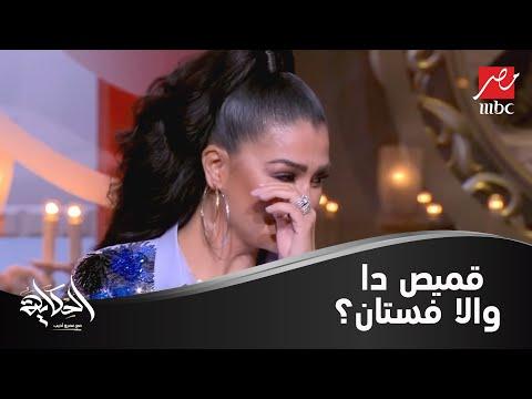 ملابس غادة عبد الرازق تحير عمرو أديب