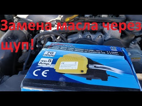 Замена масла в двигателе без ямы, через щуп!
